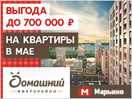 ЖК «Домашний». Выгода до 700 000 на квартиры в мае От 3,8 млн руб. Комфорт-класс!